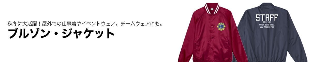 オリジナル ブルゾン・ジャケット