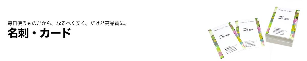 オリジナル 名刺・カード・封筒
