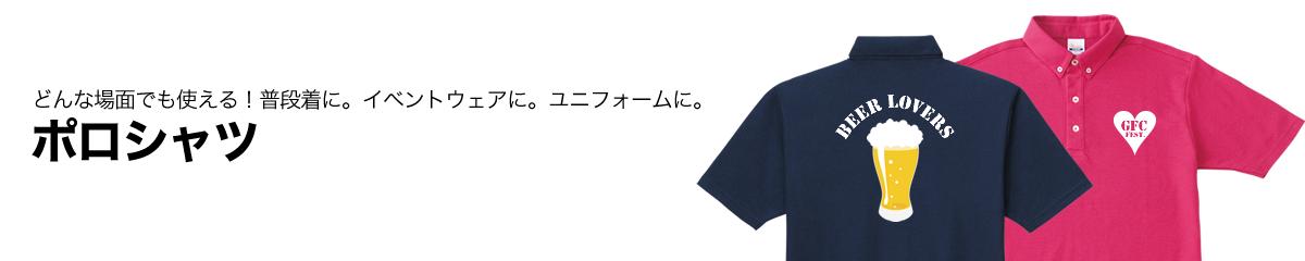 オリジナル ポロシャツ