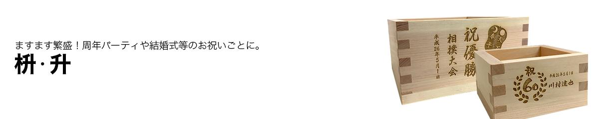 オリジナル 枡・升