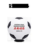 記念ボール