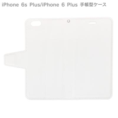 iPhone 6s Plus/iPhone 6 Plus 手帳型ケース