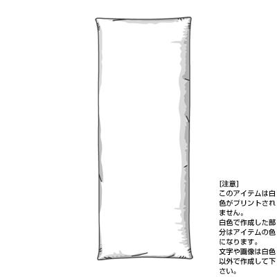 カバーのみ 抱き枕