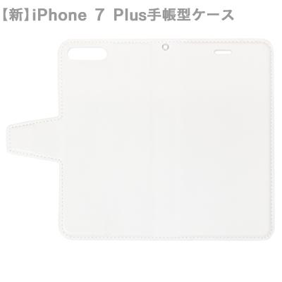 【新】iPhone 7 Plus手帳型ケース