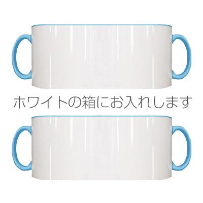 2トーン ペアマグカップ ホワイトギフトボックス(ライトブルー)