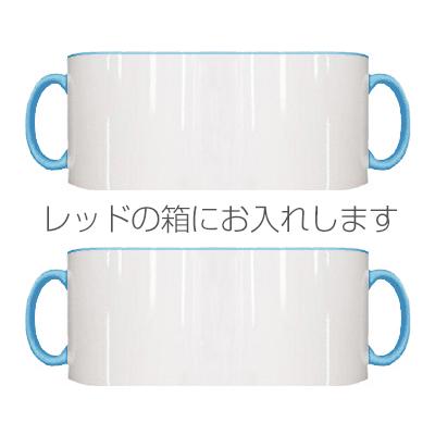 2トーン ペアマグカップ レッドギフトボックス(ライトブルー)