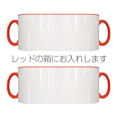 2トーン ペアマグカップ レッドギフトボックス(レッド)