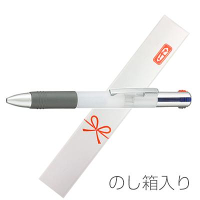 【のし箱入】フルカラー印刷 3色ボールペン