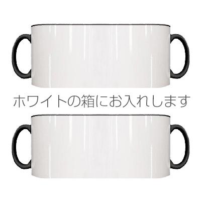2トーン ペアマグカップ ホワイトギフトボックス(ブラック)