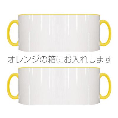2トーン ペアマグカップ オレンジギフトボックス(イエロー)