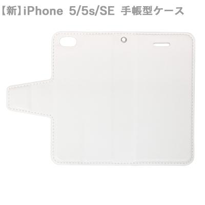 【新】iPhone 5/5s/SE 手帳型ケース