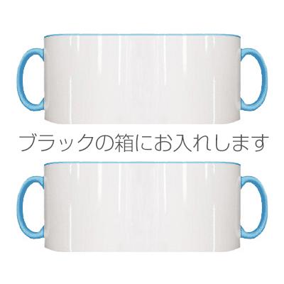2トーン ペアマグカップ ブラックギフトボックス(ライトブルー)