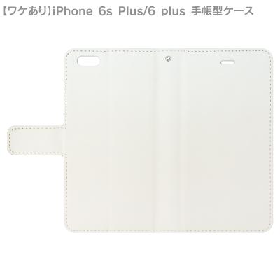 【ワケあり】iPhone 6s Plus/6 plus 手帳型ケース