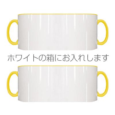 2トーン ペアマグカップ ホワイトギフトボックス(イエロー)