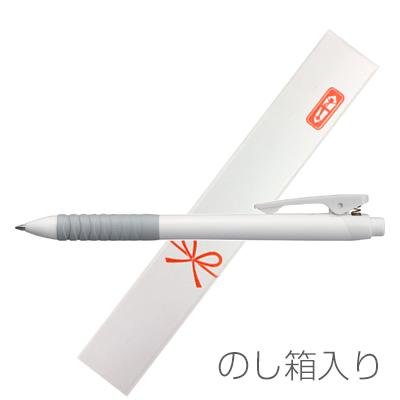 【のし箱入】フルカラー印刷 イークリップボールペン