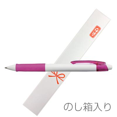 【のし箱入】フルカラー印刷 ボールペン