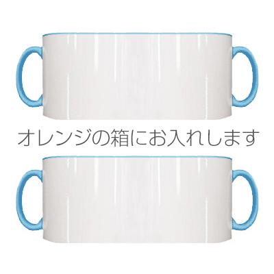 2トーン ペアマグカップ オレンジギフトボックス(ライトブルー)