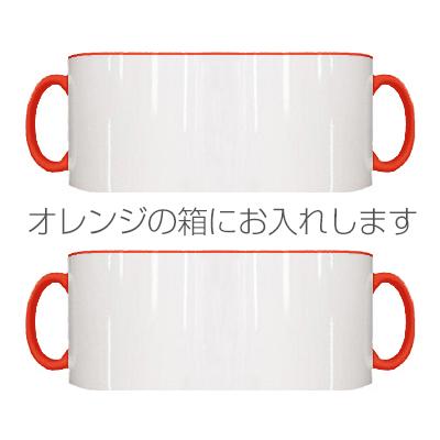 2トーン ペアマグカップ オレンジギフトボックス(レッド)