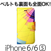 iPhone 6s/iPhone 6 手帳型ケース