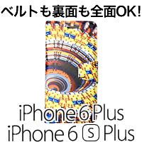 【新】iPhone 6 Plus/6s Plus 手帳型ケース