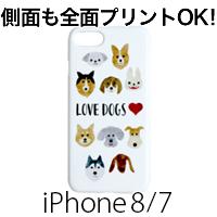 iPhone 8/iPhone 7 ハードカバーケース