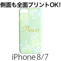 iPhone 8/iPhone 7 ハードカバーケース(マット)