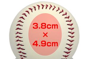 ベースボール印刷範囲
