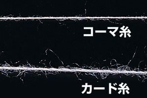 コーマ糸とカード糸の違い