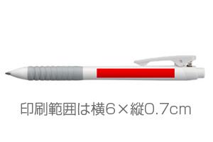 イークリップボールペンの印刷範囲