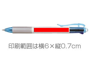 ローリー3色ボールペンの印刷範囲