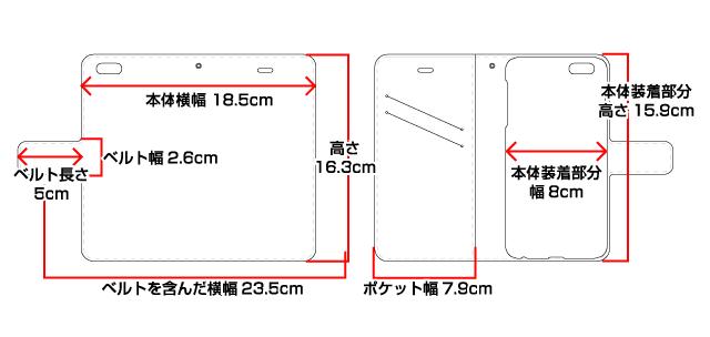 iPhone 6 Plus手帳型ケースの寸法
