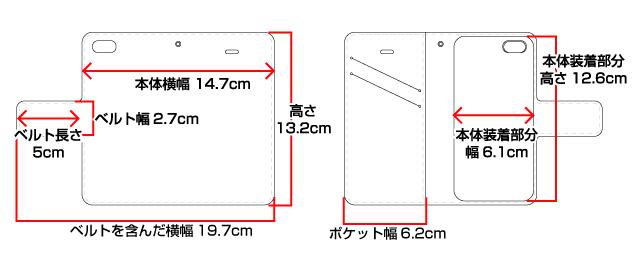 iPhone5手帳型ケースの寸法