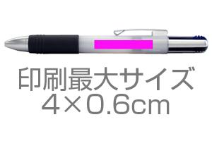 3色ボールペンの印刷最大サイズ