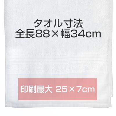 名入れタオルの印刷最大サイズ