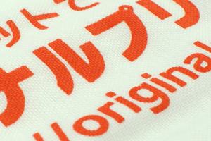 くっきりとしたシルク印刷。1mm以下の細線はかすれる可能性がありますのでお避け下さい。