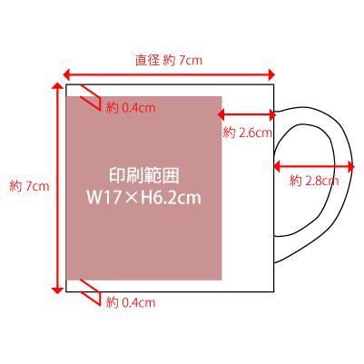 スモールマグカップ側面寸法