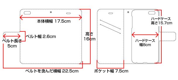 iPhone 7 Plus手帳型ケースの寸法