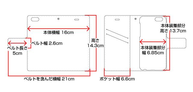 iPhone 7手帳型ケースの寸法