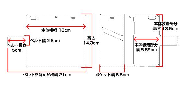 iPhone7手帳型ケースの寸法