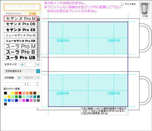 定番マグ2個セットのデザインツール画面
