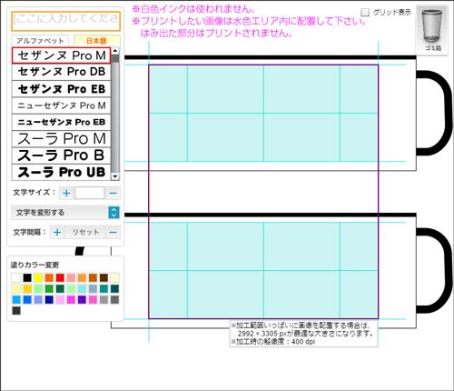 2トーンペアマグ ギフトボックスのデザインツール
