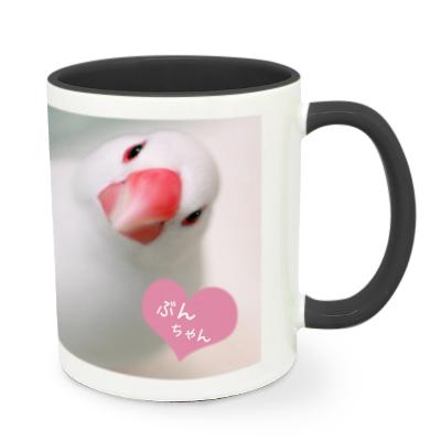 大好きなペットの写真を入れてお気に入りのマグカップに!