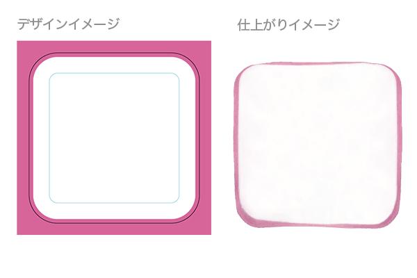 タオルの大きさには個体差があるため、外枠近くのデザインはご注意ください