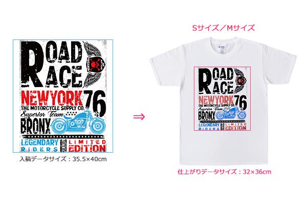 ご選択頂いたTシャツのサイズに応じて、データを適切なサイズに調整致します