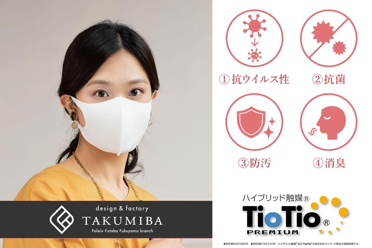 安全・安心に清潔に使える!TioTioプレミアム加工の日本製マスク
