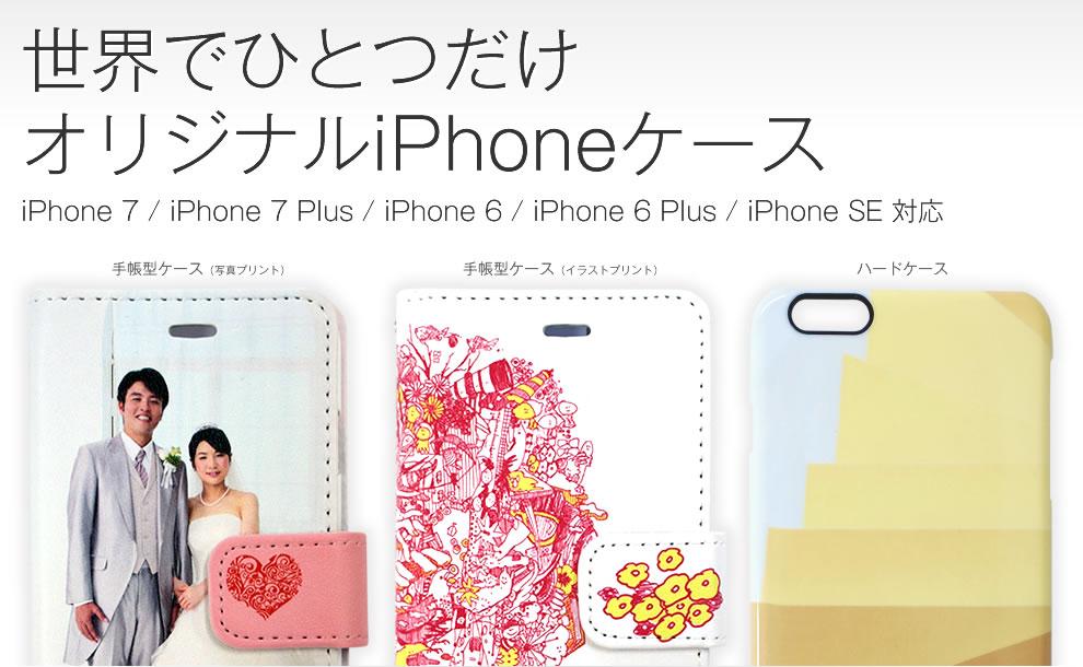 dba6a97113 オリジナルiPhoneケース|Webでデザイン、カンタン注文!