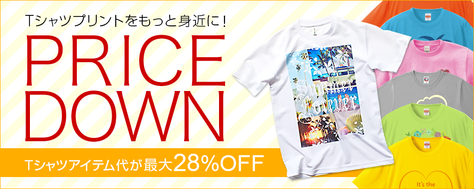 Tシャツプリントをもっと身近に!Tシャツアイテム代が最大28%OFFのPRICE DOWN
