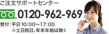 フリーダイヤル:0120-962-969 営業時間:9:00~18:00 土日祝日定休