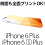 iPhone 6 Plus/6s Plus用ケース
