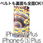 iPhone 6s Plus/iPhone 6 Plus 手帳型ケース